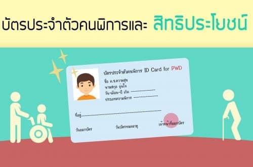 บัตรคนพิการ